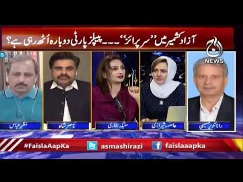 Azad Kashmir Election Main Dhandli Hoi?| Faisla Aap Ka with Asma Shirazi | 26 July 2021 | Aaj Newsc