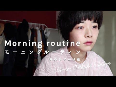 一人暮らし女子のモーニングルーティン(冬の休日編)morning routine. (Việt Sub)