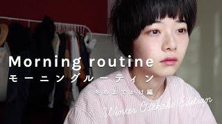 一人暮らし女子のモーニングルーティン(冬の休日編)morning routine.