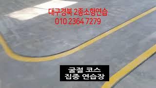 대구 2종소형 칠곡면허시험장 미라쥬렌트 실내연습장