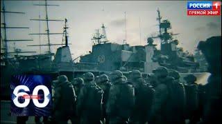 Украина стягивает военные корабли к Чёрному морю. 60 минут от 22.02.19