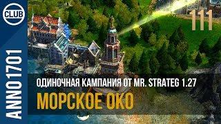 Anno 1701 прохождение одиночной кампании от Mr. Strateg 1.27   111