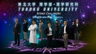 東北大学理学部・理学研究科 SCIENCE CHALLENGERS