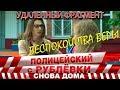 Полицейский с Рублёвки 3. Серия 1. Фрагмент № 6.