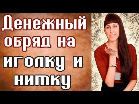 ДЕНЕЖНЫЙ ОБРЯД НА ИГОЛКУ И НИТКУ / Заговор на богатство / СИЛЬНЫЕ ЗАГОВОРЫ НА ДЕНЬГИ