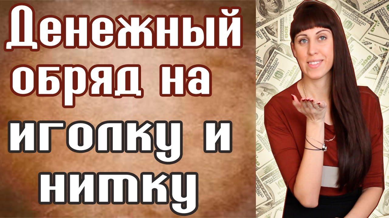 Чтобы муж деньги зарабатывал магия магия рун денег