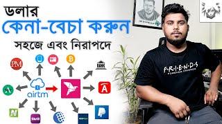 কিভাবে Airtm এ ডলার কেনা - বেচা করবেন ? | how to Buy sell usd from Airtm - Bangladesh
