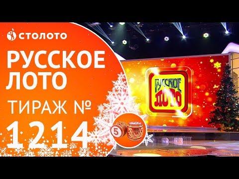 Столото представляет | Русское лото тираж №1214 от 14.01.18