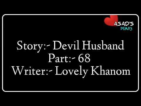 Devil Husband Part:- 68 | ডেভিল হাজবেন্ড পর্বঃ- ৬৮ | Best Romantic Cute Love Story