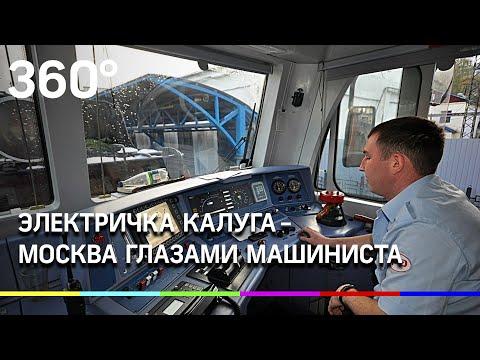 Электричка Калуга - Москва глазами машиниста