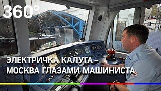 Электричка Калуга Москва глазами машиниста