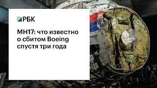 MH17  что известно о сбитом Boeing спустя три года