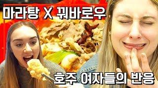 망원동에 있는 마라탕 맛집! 한입 먹으면 반하다!