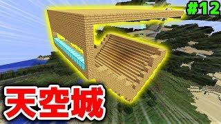 【マインクラフト😜】世界一カッコイイ天空城の作り方。#12 Re:すべてをすいこむ【マイクラオアスポーンMOD実況】
