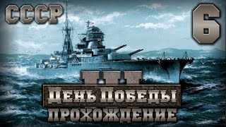 Прохождение День Победы 3 за СССР. Часть 6 [Финская война]