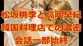 熱愛発覚!!あまりにも濃すぎる二人の会話 松坂桃李と高岡早紀 、韓国...