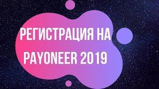 Регистрация на payoneer 2019 | как зарабатывать онлайн и вести бизнес