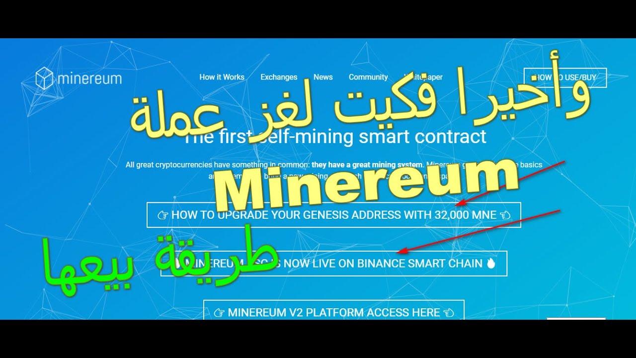 Download وأخيرا فكيت لغز عملة Minereum  طريقة سحب رصيدك MNE + MNEB