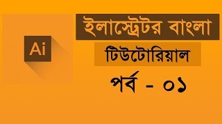 Adobe Illustrator CC Tutorial | introducing Illustrator | Illustrator Bangla Tutorial - Class #01