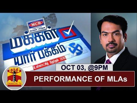Makkal Yaar Pakkam   Performance of MLAs in Thoothukudi, Virudhunagar, Ramanad dist. @9PM