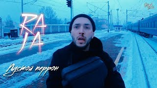 Смотреть клип Raja - Пустой Перрон
