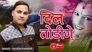 """The latest garhwali dancing song of 2016 """"dil todige"""" in beautiful voice rakesh panwar, from album """"jiya jalaunya"""" please stay tuned with riwaz music for ..."""