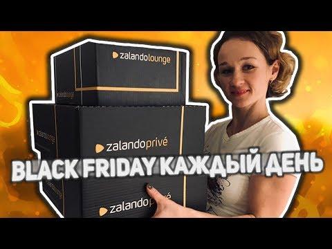 Интернет-распродажа Zalando-Lounge. Как покупать брендовую одежду в Польше со скидками до 80%?