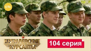 Кремлевские Курсанты 104