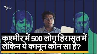 Mehbooba Mufti, Omar Abdullah को किस कानून के तहत हिरासत में रखा गया? Quint Hindi