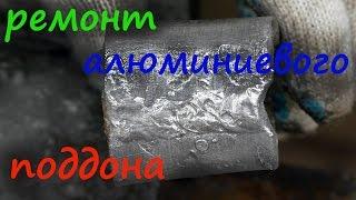 СВАРКА АЛЮМИНИЯ ММА- электродом + ремонт алюминиевого поддона(Достаточно часто возникает необходимость варить алюминий. Но сварка алюминия – достаточно трудный процес..., 2016-06-25T05:41:39.000Z)