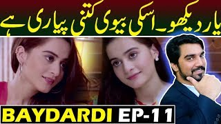 Baydardi Episode 11 | Teaser Promo Review | ARY DIGITAL Top Pakistani Drama #MRNOMAN
