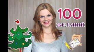 СПИСОК 100 ЖЕЛАНИЙ / Как составить? / Как исполнять свои МЕЧТЫ?  /Мотивация от  Alex Sandrina