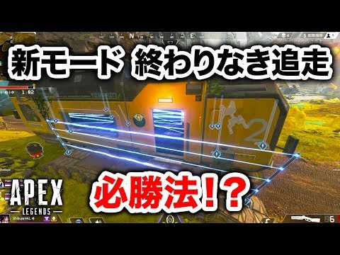 【APEX LEGENDS】】新モード「終わりなき追走」の必勝法!?【エーペックスレジェンズ】