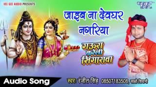 TOP TRENDING KAWAR GEET 2017 - जाएब ना देवघर नगरीया - Ranjeet Singh - Bhojpuri Hit Songs 2017