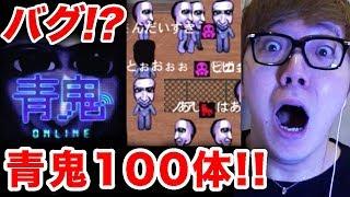 【青鬼オンライン】え!? 青鬼100体いるんだけどwww【ヒカキンゲームズ】 thumbnail