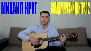 Михаил Круг Владимирский централ 2 Docentoff HD