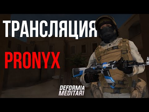 Standoff 2 | DM Pronyx LIVE / Стрим от Проникса (iPad 2018)