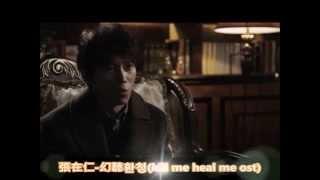 [中韓字幕]張在仁 - 幻聽환청(Kill Me Heal Me OST Part.1)