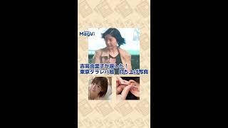 吉高由里子が涙した! 東京タラレバ娘 打ち上げ写真 http://www.news-po...