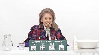 AKB48 49thシングル 選抜総選挙 アピールコメント AKB48 チームK所属 島...