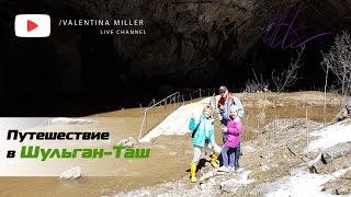 Путешествие в Шульган-Таш (Капова пещера)