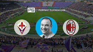 видео Милан - Фиорентина : прогноз на матч 19.02.2017 по Футбол, на sportsboom.tv