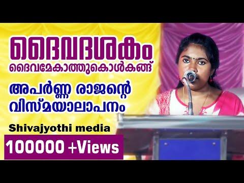 Singing Beautiful  daiva dasakam - By Aparnna, Varkala, TVM