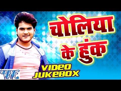चोलिया के हुक    Choliya Ke Hook    Video JUKEBOX    Bhojpuri Hit Songs 2016 new