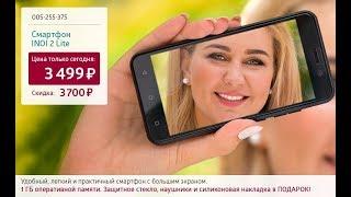 Смартфон INOI 2 Lite. Shop & Show (Электроника)