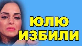 ИЗБИТАЯ ЕФРЕМЕНКОВА В БОЛЬНИЦЕ! ДОМ 2 НОВОСТИ ЭФИР 16 июля, ondom2.com