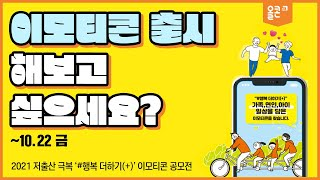 2021 저출산 극복 '#행복 더하기(+)' 이모티콘 공모전