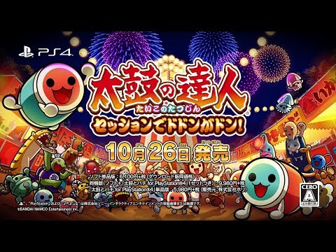 PS4『太鼓の達人 セッションでドドンがドン!』PV