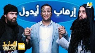 السليط الإخباري الموسم الثالث - الحلقة 18 - إرهاب أيدول