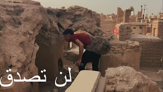 فتح السحر امام الكاميرا من احد سراديب مقبرة النجف شي لا يصدق /محمد الدرويش